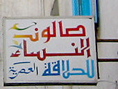 Multicolour Arabic